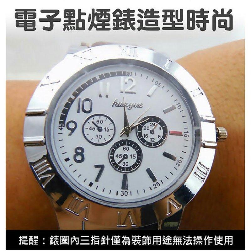#手錶充電打火機