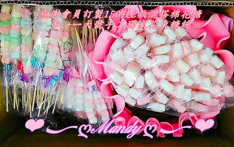 感謝會員訂製150枝兩款棉花糖組