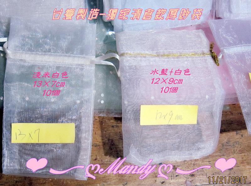 台灣製造-獨家清倉款厚紗袋2款