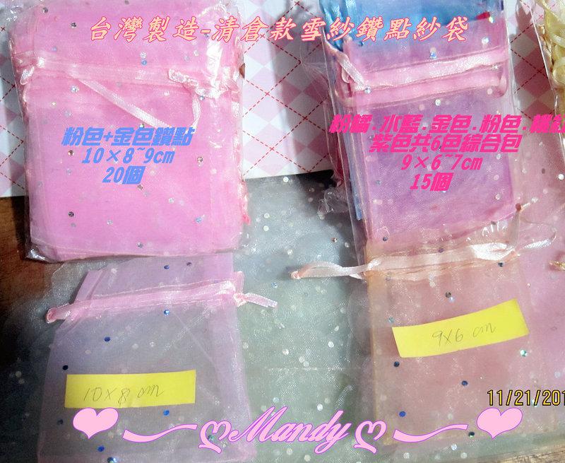 台灣製造-清倉款單層雪紗鑽點紗袋