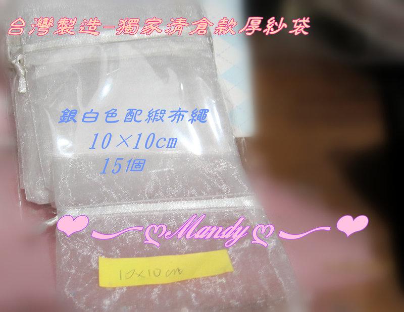 台灣製造-獨家清倉款厚質銀白色配緞布繩