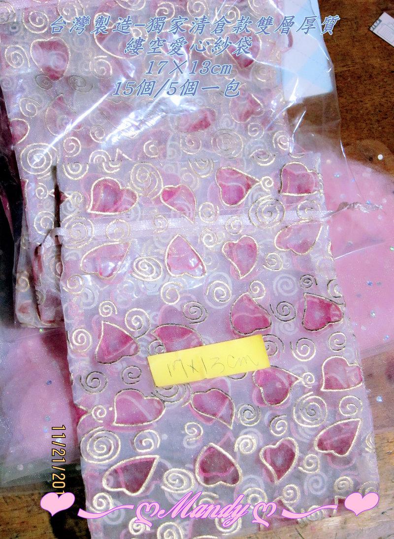 台灣製造-獨家清倉款厚質雙層縷空愛心紗袋