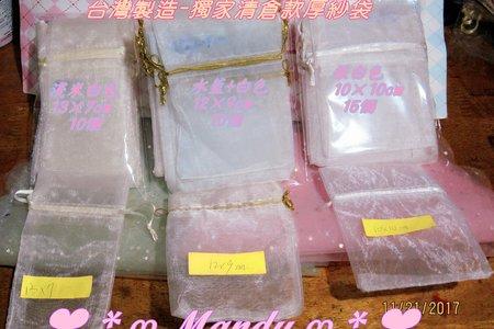 台灣製造-清倉各種厚質紗袋獨家款