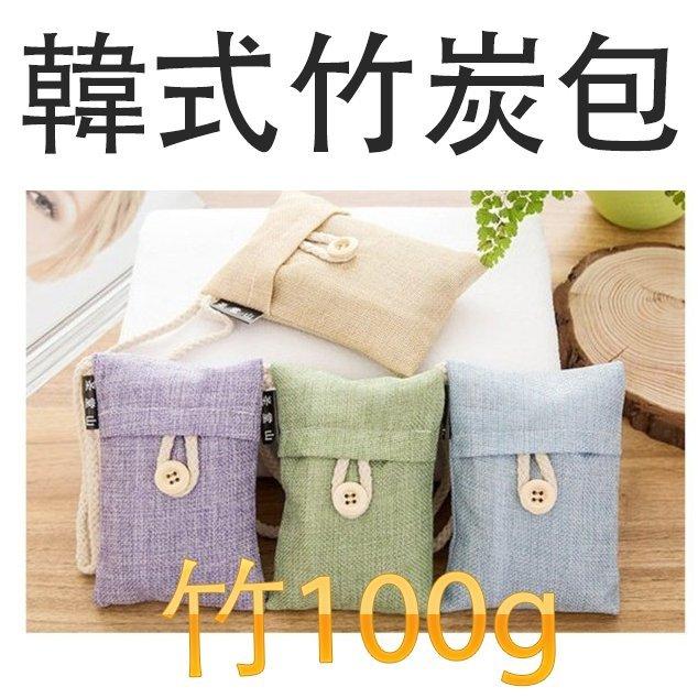 韓式竹炭包 100g 除煙味 除異味作品