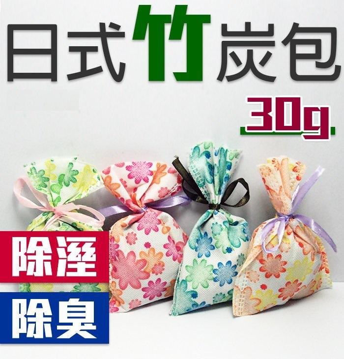 #日式竹炭包30g繽紛花色
