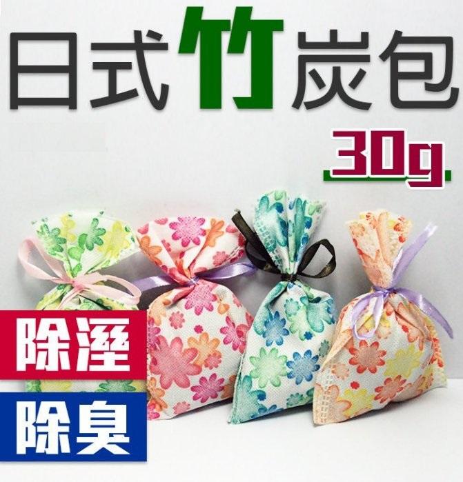 #日式竹炭包30g繽紛花色 #竹碳包