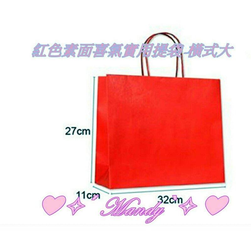 #紅色喜氣素色雙面禮品袋