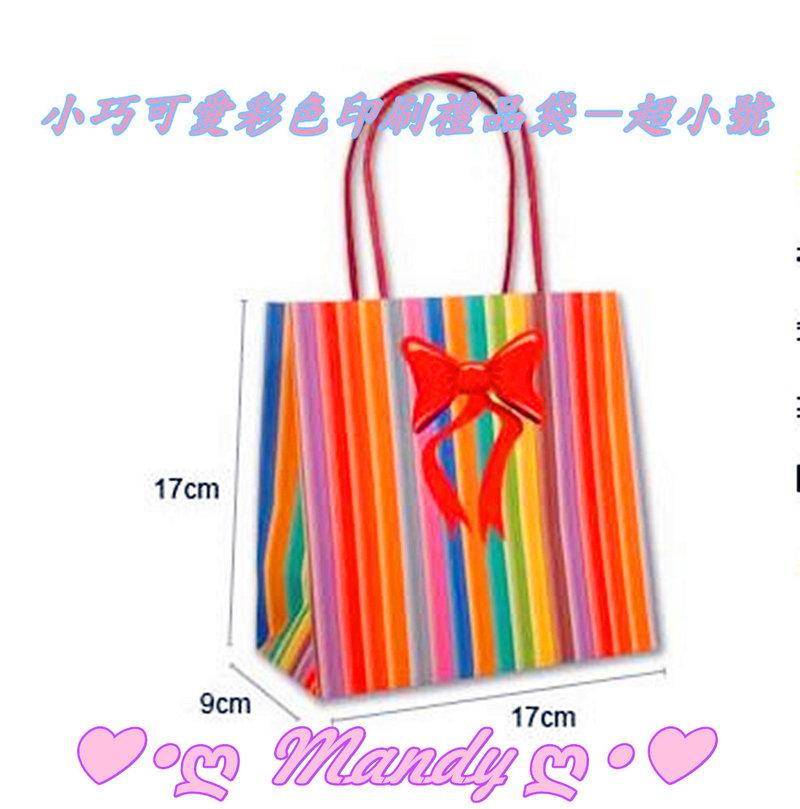 #小巧可愛彩色印刷禮品袋-超小號