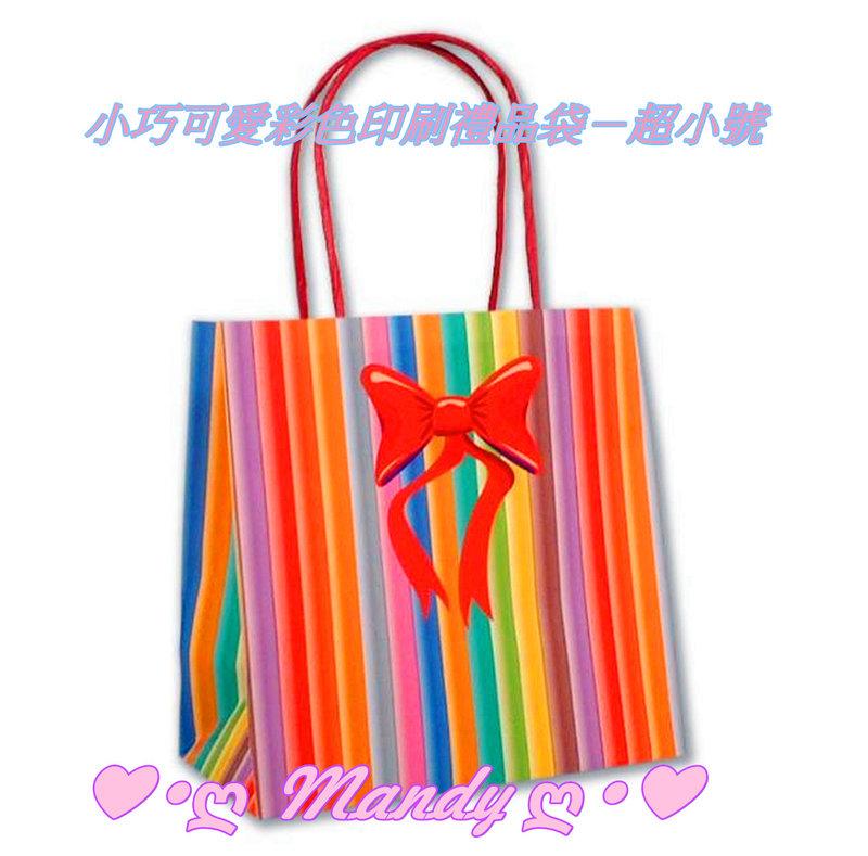 #彩色繽紛小提袋 #可愛討喜小禮物袋
