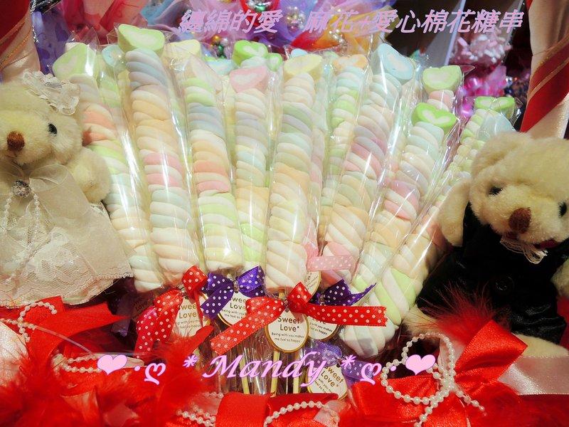 纏綿的愛 麻花&大愛心棉花糖串