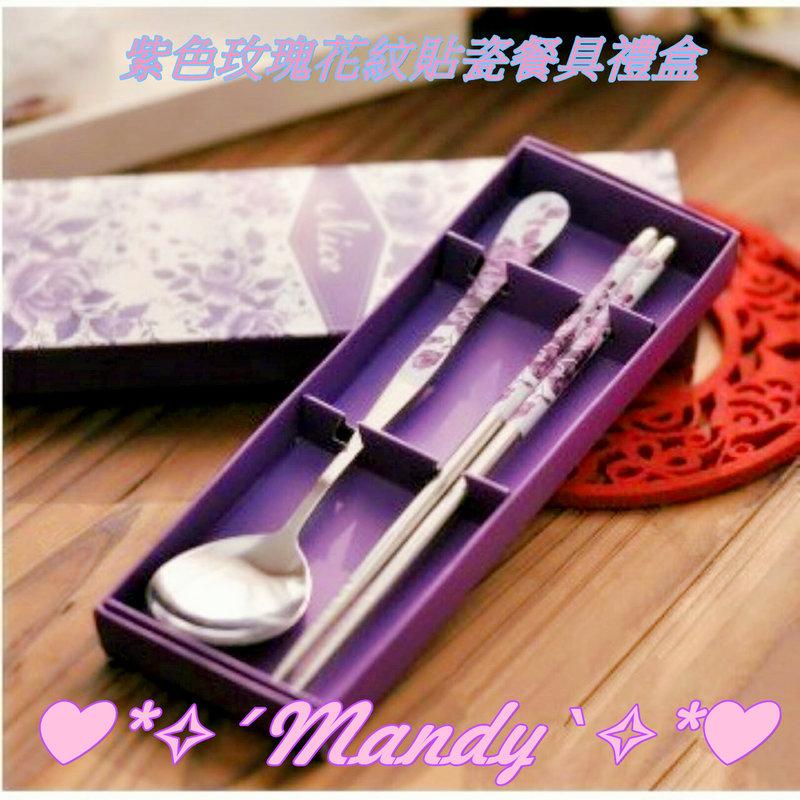 紫色玫瑰花紋貼瓷餐具禮盒