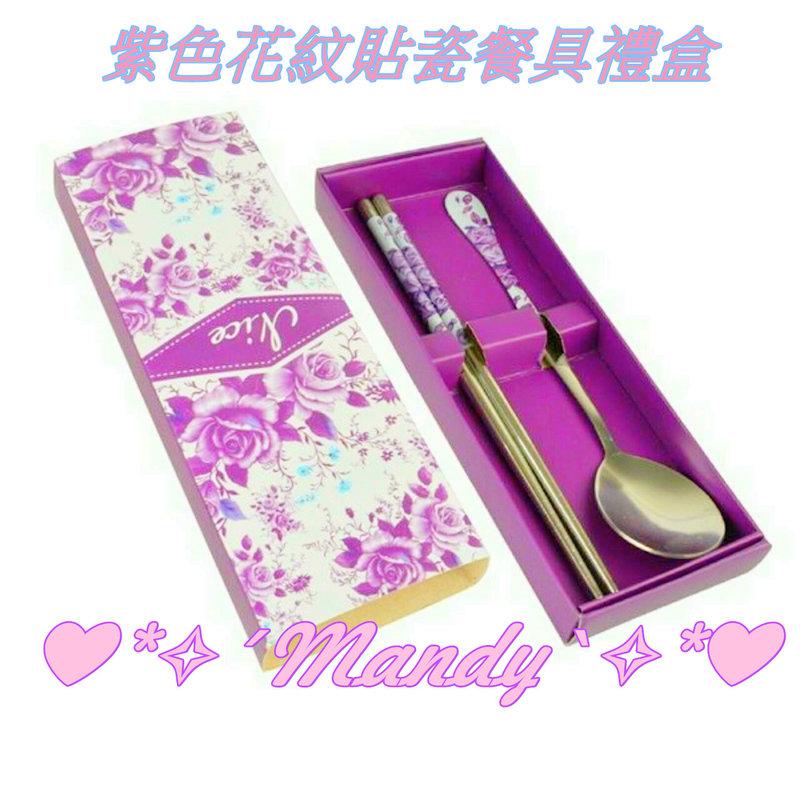 紫色花紋貼瓷餐具禮盒