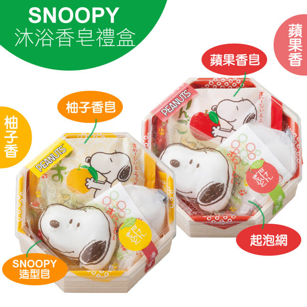 日本進口史奴比Snoopy造型香皂-柚蘋