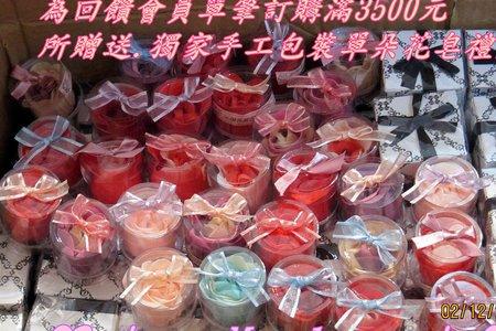 衷心感謝會員訂購誕生香皂&典藏真愛香皂禮盒組300盒