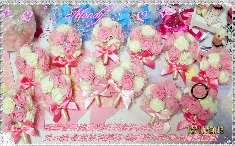 綻放的愛12件組玫瑰金小捧花要圈共12個