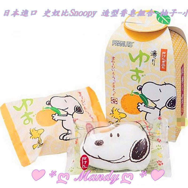 日本進口史奴比造型香皂組合~柚子-小