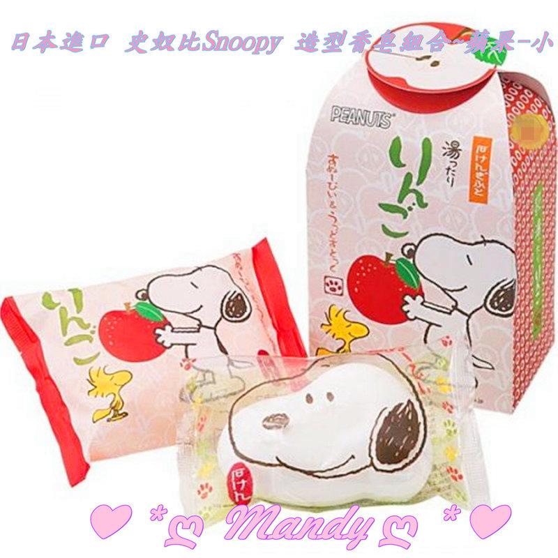 日本進口史奴比造型香皂組合~蘋果-小