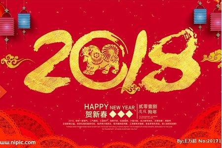 2018狗年行大運、新年快樂!