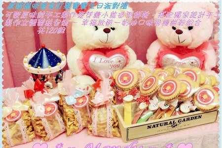 原味小熊造型手工麥芽糖餅乾&幸福啟航奶油