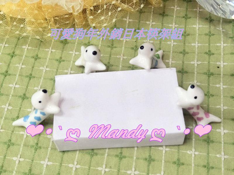 祝福快嫁禮盒 #陶瓷狗狗筷架