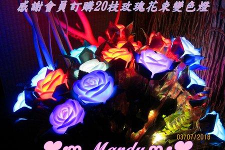 ? ?衷心感謝會員補請婚宴選用訂購-變色玫瑰花束燈20隻 ??
