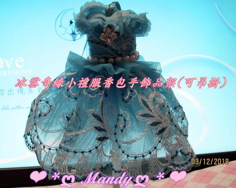 純手工縫製 -小禮服精油香包飾品座
