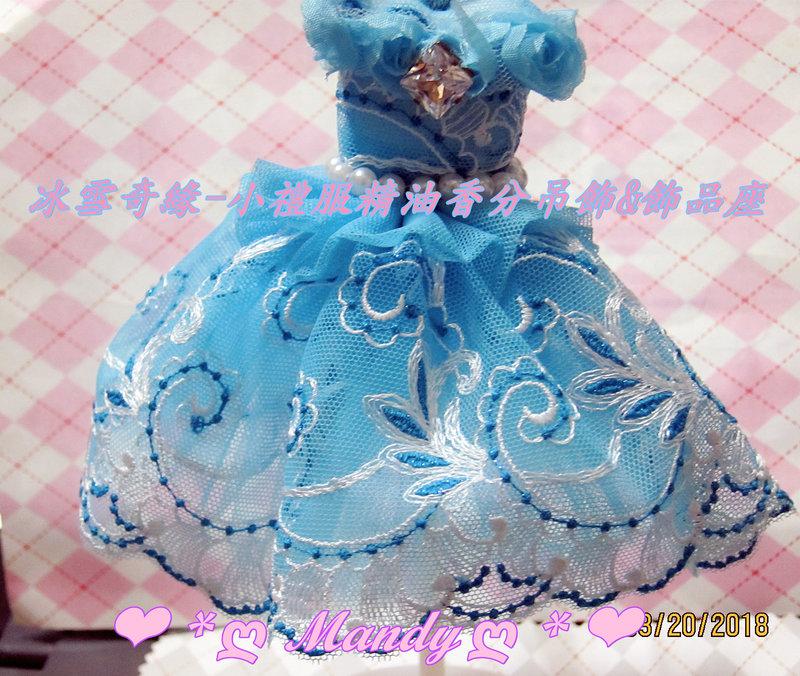 純手工縫製 - 冰雪奇緣小禮服香包飾品座