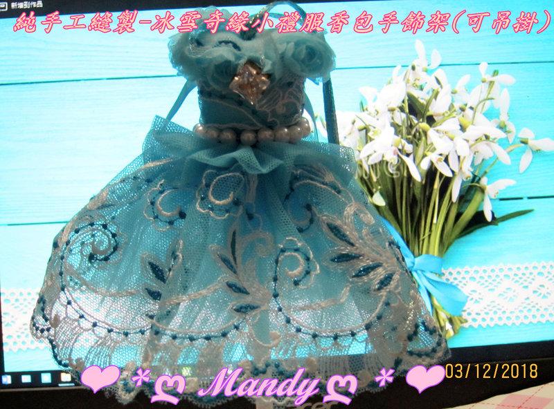 純手工縫製 - 小禮服香包飾品座/可吊掛