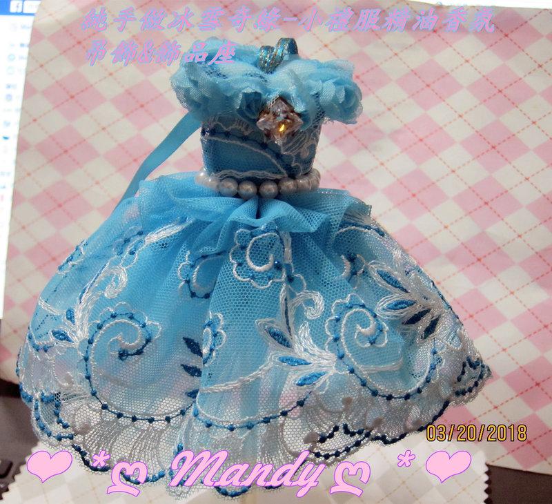 純手工縫製 - 小禮服精油香包飾品座