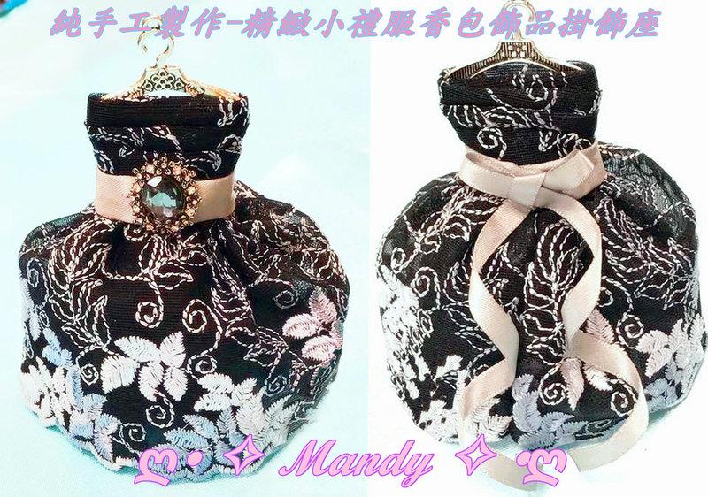 可客製化/純手工製作/精緻小禮服香包