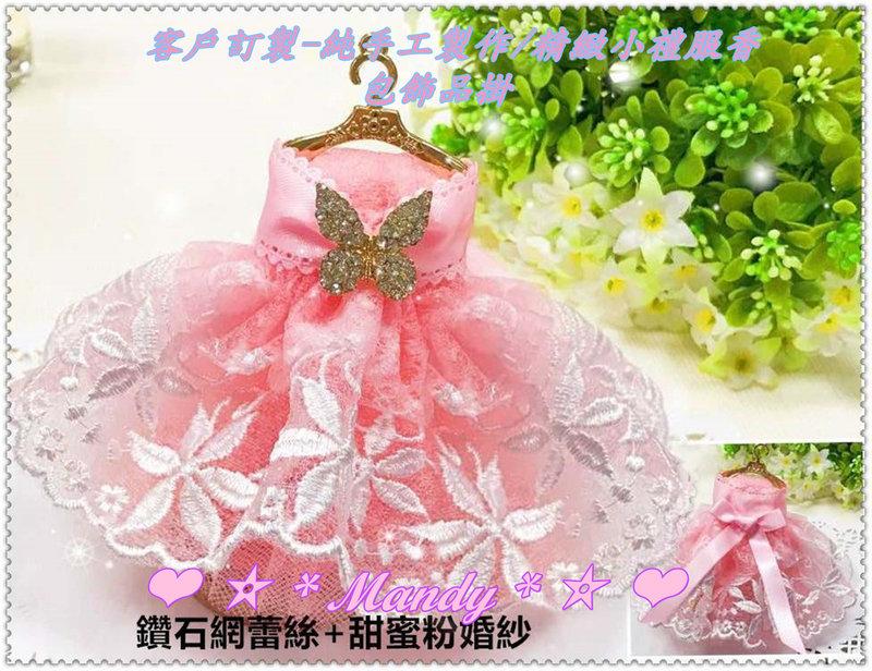 客製化/純手工製作/精緻小禮服/飾品架