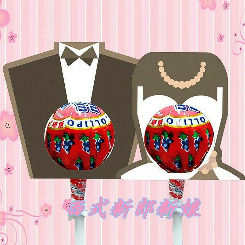 #西式新郎新娘禮服棒棒糖 囍糖棒