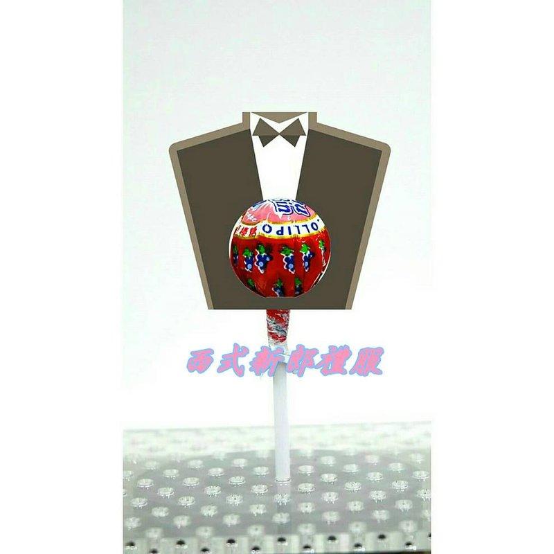 #西式新郎新娘禮服棒棒糖 獨家囍糖
