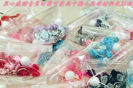衷心感謝會員訂製可愛馬卡龍小花球材料包20組