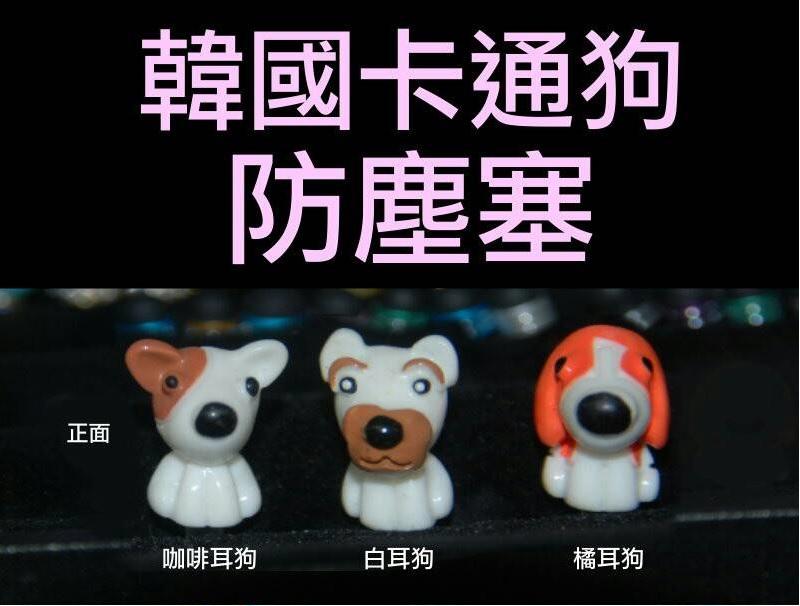 韓國卡通狗立體防塵塞 實拍照