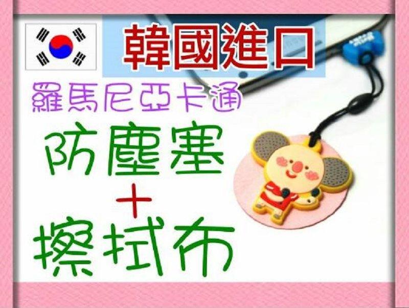 韓國進口-羅馬尼亞卡通防塵塞/擦拭布