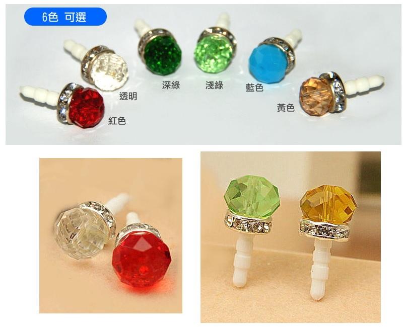 水晶球鑽石防塵塞 顏色隨機