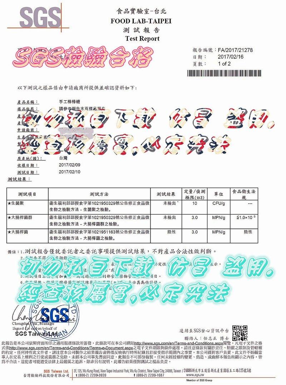 SGS檢驗合格水晶糖