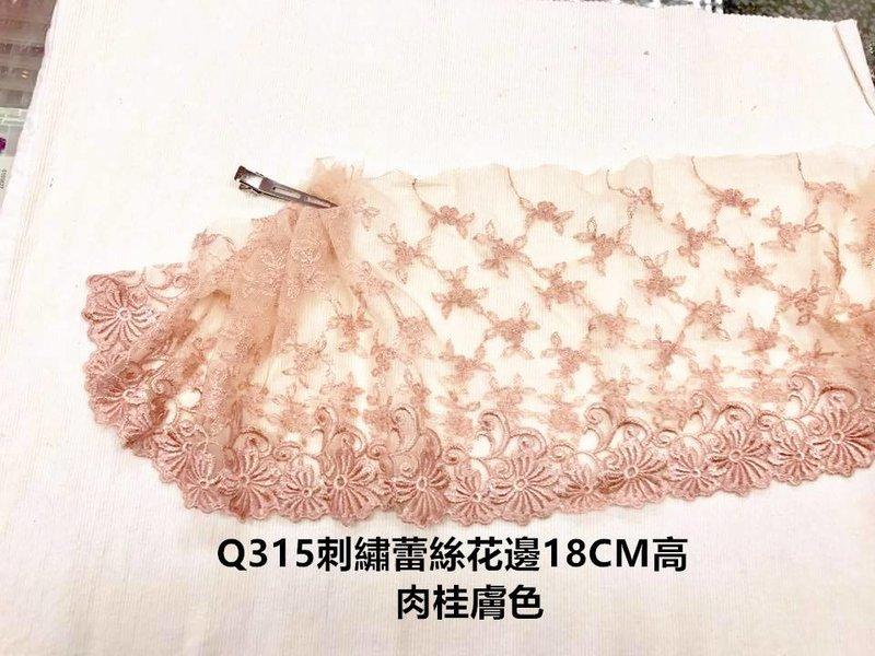 刺繡蕾絲花邊18cm