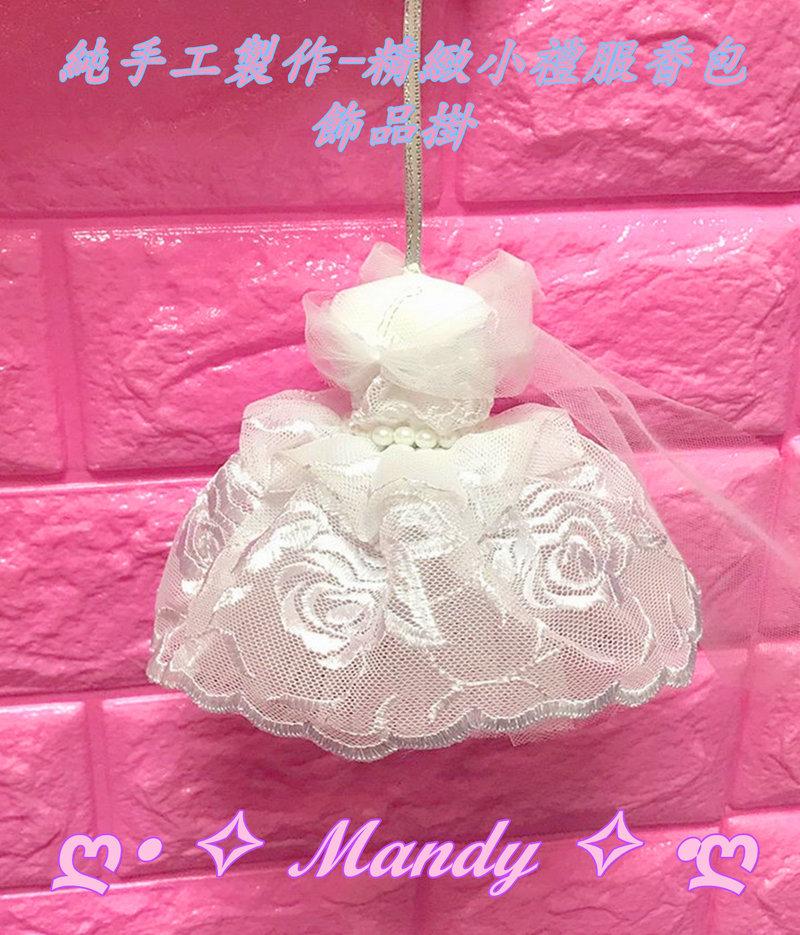 客製化-白紗小禮服香包飾品座
