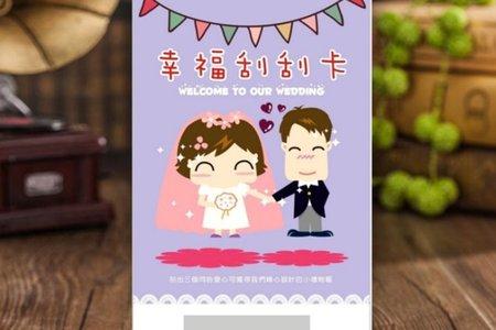婚禮遊戲卡 客製化摸彩券  刮刮卡