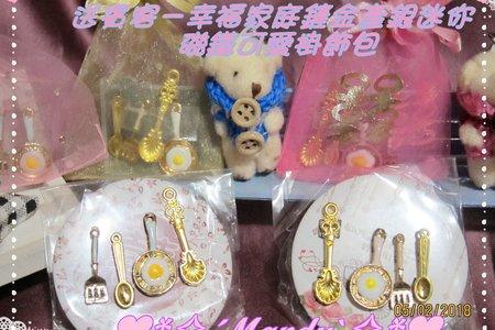送賓客-幸福家庭鏟金產銀迷你磁鐵可愛掛飾包