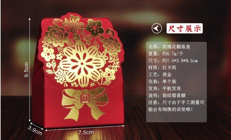 中國風 玫瑰花 翻蓋喜糖盒 糖盒 巧克力