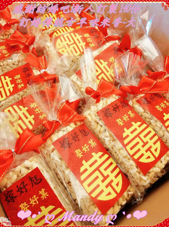 感謝新人訂製140份古早味傳統米香-大