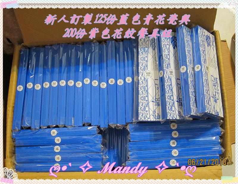 新人訂購200份紫色花紋和125份青花瓷