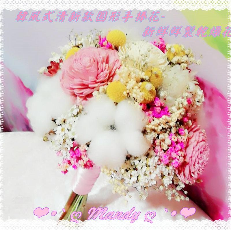 新鮮鮮製手工乾燥花