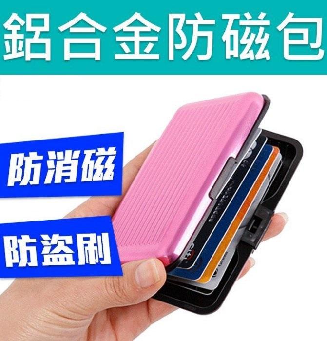 鋁合金防磁包 信用卡 會員卡 防盜刷 防