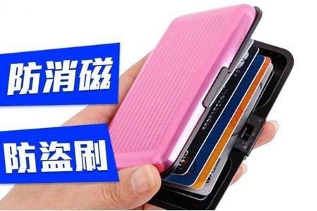 鋁合金防磁包 信用卡 會員卡 防盜刷