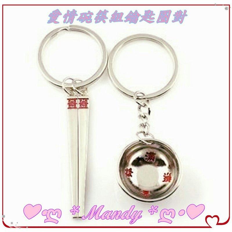 愛情碗筷鑰匙圈(雷射卡裝OPP袋包裝)