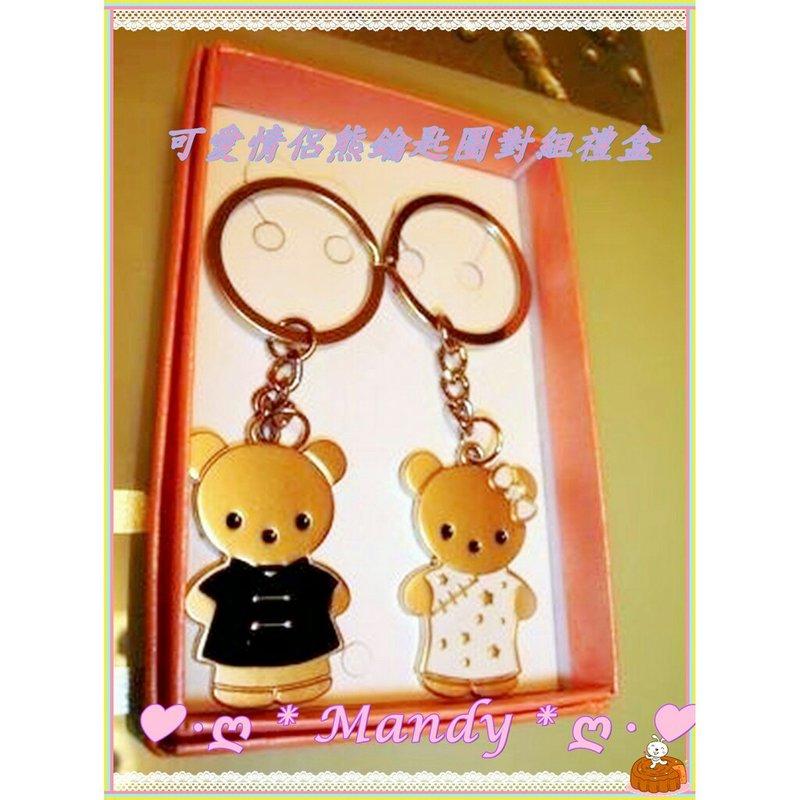 唐妝情侶熊鑰匙圈禮盒